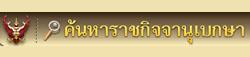 logo-ratchakitcha